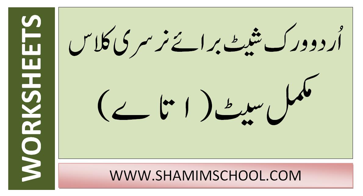 Free Printable Urdu Worksheets For Nursery Class – Shamim Grammar School  (SGS)